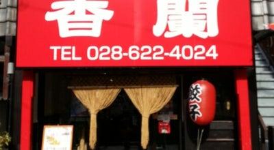 Photo of Dumpling Restaurant 餃子の店 香蘭 at 本町1-24, 宇都宮市 320-0033, Japan