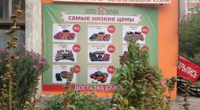 Photo of Japanese Restaurant Суши Хауз at Russia