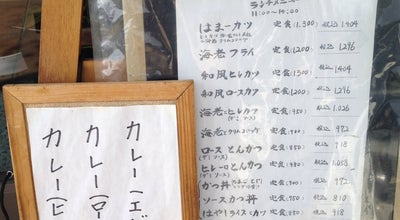 Photo of Japanese Restaurant はま一かつ at 日本, 和泉市 和泉市 はつが野 2-3-7, Japan