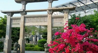 Photo of History Museum 厦门市博物馆 Xiamen Museum at 体育路95, Xiamen, Fu 361012, China