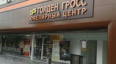 Photo of Jewelry Store ЮЦ «Голден Гросс» at Верхняя Сыромятническая Ул., 2, Москва 105120, Russia