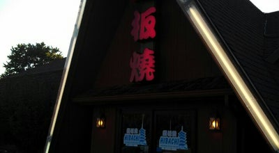 Photo of Japanese Restaurant Hibachi Japanese Steak House at 2466 Lafayette Rd, Portsmouth, NH 03801, United States