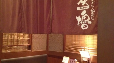 Photo of Japanese Restaurant 炭櫓 at 近江八幡市, Japan