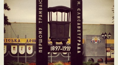Photo of Monument / Landmark Першому трамваю at Ул. Ленина, Кировоград, Ukraine