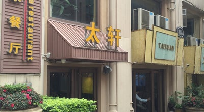 Photo of Asian Restaurant 太軒港式茶餐厅 at China