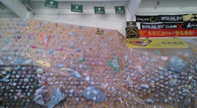 Photo of Rock Climbing Spot 奥莱攀岩馆 Ole Climbing Gym at 百子湾石门村路, 北京, 北京, China