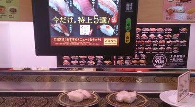 Photo of Sushi Restaurant はま寿司 和歌山島崎店 at 島崎町2-66, Wakayama, Japan