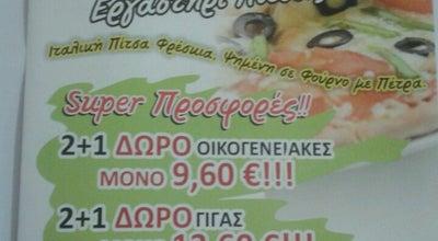 Photo of Pizza Place Pizza Chris at Αρμενοπούλου 17, Θεσσαλονίκη, Greece