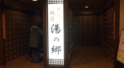 Photo of Spa 野天風呂 湯の郷 at 山崎貝塚町5-2, 野田市 278-0023, Japan