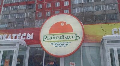 Photo of Fish Market Рыбный День at Ул. Дуси Ковальчук, 73 К 2, Новосибирск 630001, Russia