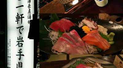 Photo of Sake Bar 南部藩長屋酒場 at 大通2-6-4, 盛岡市, Japan