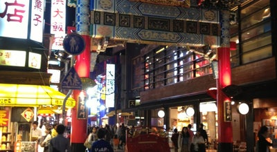 Photo of Neighborhood 横浜中華街 (Yokohama Chinatown) at 中区山下町 ほか, 横浜市 231-0023, Japan