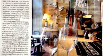 Photo of Wine Bar Μέθη at Εθνικής Αντιστάσεως 65, Greece