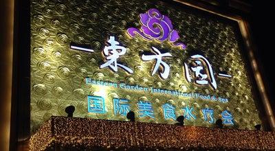 Photo of Spa 东方园 at China