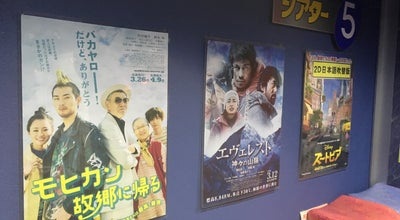 Photo of Movie Theater 富山シアター大都会 at 飯野19, 富山市 930-0821, Japan