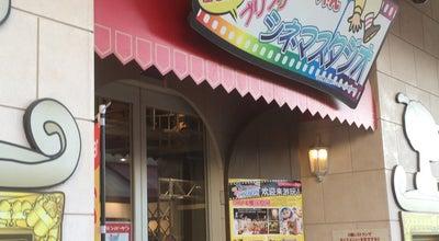 Photo of Arcade ゲーセン クレヨンしんちゃん 嵐を呼ぶブリブリシネマスタジオ at 南1-1-1, 春日部市, Japan