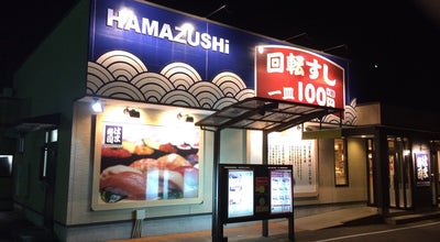 Photo of Sushi Restaurant はま寿司 宇部恩田町店 at 恩田町5-5-15, 宇部市 755-0023, Japan