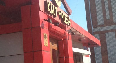 Photo of Chinese Restaurant Кит-чен at Russia