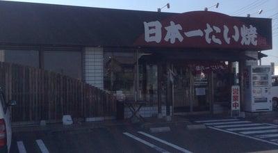 Photo of Dessert Shop 日本一たい焼 at 西島中町76-2, 稲沢市 492-8327, Japan