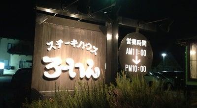 Photo of Steakhouse ステーキハウス ろーいん at 網干区垣内東町130, 姫路市, Japan