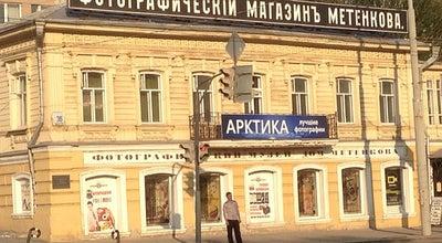Photo of Art Museum Дом Метенкова at Ул. Карла Либкнехта, 36, Екатеринбург 620075, Russia
