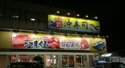 Photo of Sushi Restaurant 沖寿司 松戸店 at 主水新田340-1, 松戸市, Japan