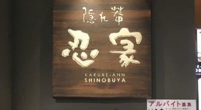 Photo of Sake Bar 隠れ菴 忍家 海浜幕張auneビル店 at ひび野1-14, 千葉市美浜区 261-0021, Japan