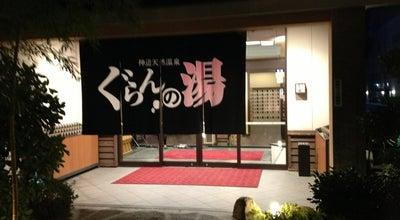 Photo of Spa 神辺天然温泉 ぐらんの湯 at Japan