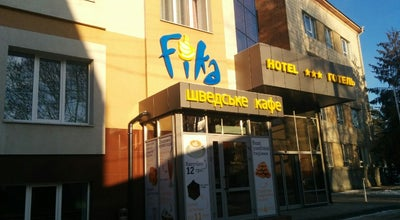 Photo of Coffee Shop Шведське кафе «Fika» at Вул.словацького, 9, Рівне 33028, Ukraine