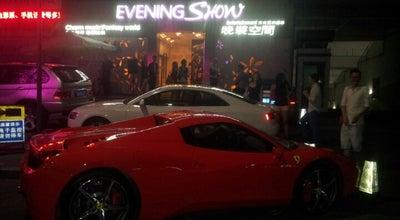 Photo of Nightclub Evening Show at 福田区福华三路皇岗商务中心2号楼4-5层, 深圳, 广东, China