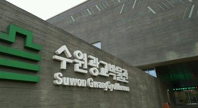 Photo of History Museum 수원광교 역사박물관 at 영통구 광교로 182, Suwon-si, South Korea