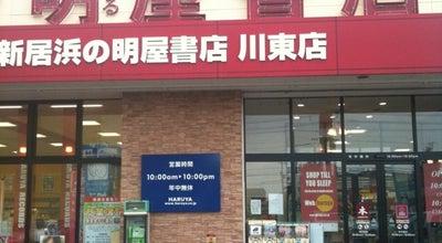 Photo of Bookstore 明屋書店 川東店 at 郷1丁目3-11, 新居浜市 792-0886, Japan