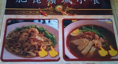 Photo of Chinese Restaurant 肥佬槟城小食 at Malaysia