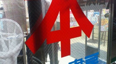 Photo of Bookstore 住吉書房 久里浜店 at 久里浜1-5-1, 横須賀市 239-0831, Japan