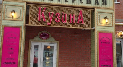 Photo of Dessert Shop Кузина at Ул. Свободы, Д. 35/75, Syktyvkar 167000, Russia