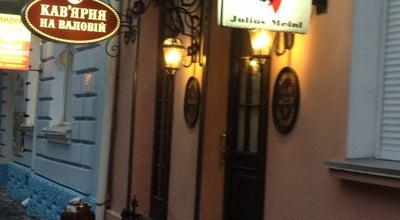 Photo of Cafe Кав'ярня на Валовій at Вул. Валова, 4, Тернопіль 46000, Ukraine