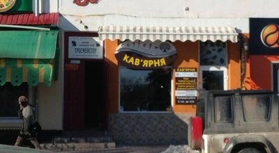 Photo of Coffee Shop Coffete at Вул. Соборна, 5, Каменец-Подольский, Ukraine