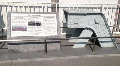 Photo of Historic Site 旧江ヶ崎跨線橋跡 at 鶴見区江ヶ崎町, 横浜市 230-0002, Japan
