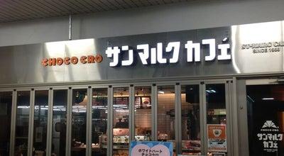Photo of Cafe サンマルクカフェ 東武ふじみ野駅店 at 勝瀬3347, 富士見市 354-0031, Japan