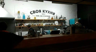 Photo of Burger Joint Своя кухня at Russia