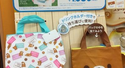 Photo of Donut Shop ミスタードーナツ アピタ岡崎北ショップ at 日名北町4-46, 岡崎市 444-0911, Japan