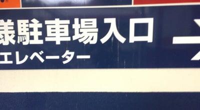Photo of Thrift / Vintage Store ワットマンテック 横浜鶴ヶ峰店 at 旭区鶴ヶ峰本町1-27-13, 横浜市 241-0021, Japan
