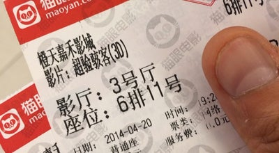 Photo of Movie Theater 橙天嘉禾影城 at 白云区云霄路353栋5号停机坪3楼, Guangzhou, Gu, China
