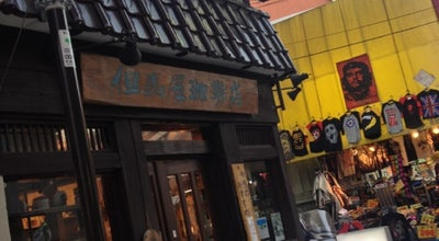 Photo of Cafe 但馬屋珈琲店 本店 at 西新宿1-2-6, 新宿区 160-0023, Japan