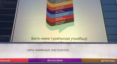 Photo of Bookstore Читай-город at Цтир «мир», Уфа 450001, Russia
