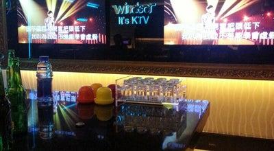 Photo of Karaoke Bar 温莎 KTV at 解放西路王府井商业广场 B 座 3-4 楼, Changsha, Hu 410005, China