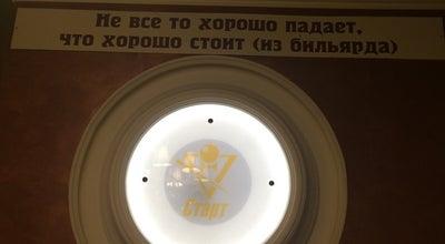Photo of Pool Hall Бильярдная «Start» at Добролюбова, 16, Новосибирск, Russia