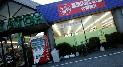Photo of Bookstore BOOKS KATOH プラスゲオ 河口湖店 at 船津6854, 富士河口湖町 401-0301, Japan