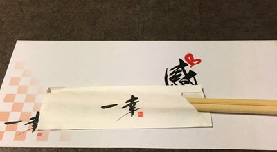 Photo of Sushi Restaurant 一幸 本店 at 木更津市, Japan