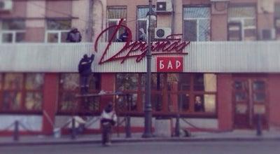 Photo of Cafe Дружба at Пограничная Ул., 6, Владивосток 690091, Russia